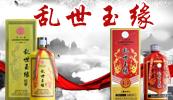 贵州省茅台镇乱世玉缘酒业有限公司