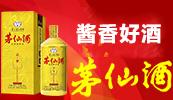 贵州省遵义市茅仙酒业有限公司