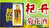 山东杞丹酒业有限公司
