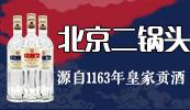 北京二锅头股份有限公司招商部