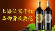 沃富(上海)酒业发展有限公司