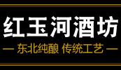 沈阳市红玉河酒厂
