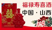 汾阳市杏花村镇古泉酒厂
