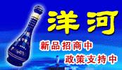 江苏洋河国鼎酒业股份公司招商总部