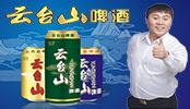 焦作云台山千赢国际手机版有限责任公司