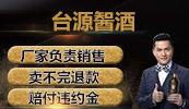 贵州茅台酒厂(集团)保健酒业有限公司台源䣽酒运营中心