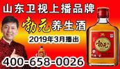 烟台市中圆酒业有限责任公司