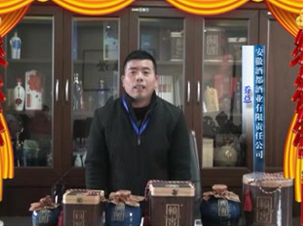 安徽酒都祝广大人民身体健康、合家欢乐!