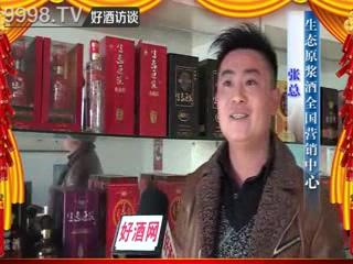 亳州市好运酒业祝消费者、经销商羊年大吉