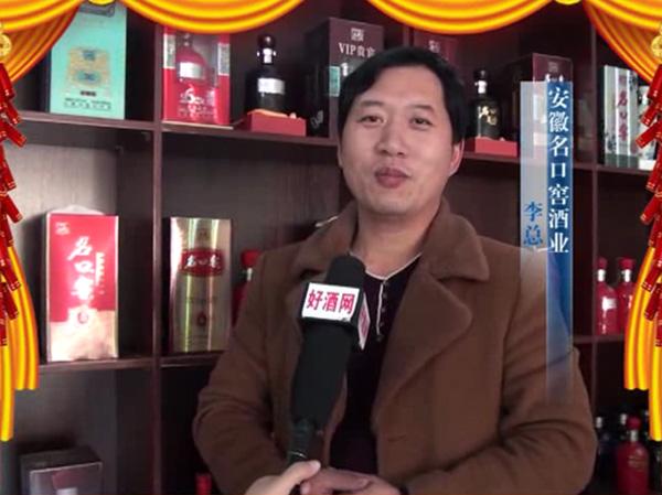 名口窖酒业祝全国人民羊年身体健康