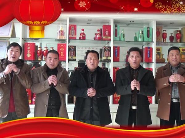 东汉酒业祝大家新年快乐