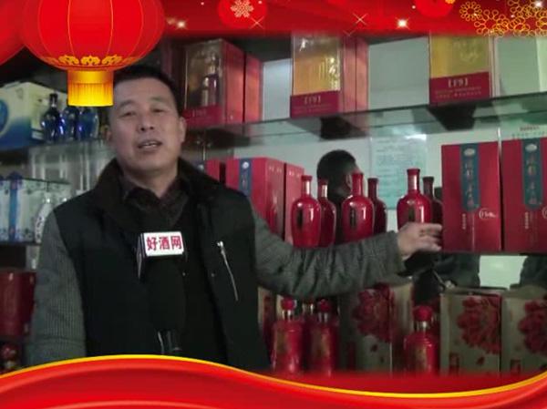 安徽省金久福酒业给您拜年了!
