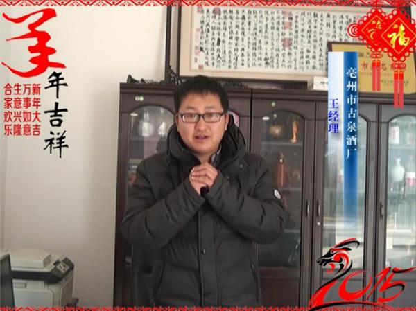 亳州市古泉酒厂祝大家新年快乐