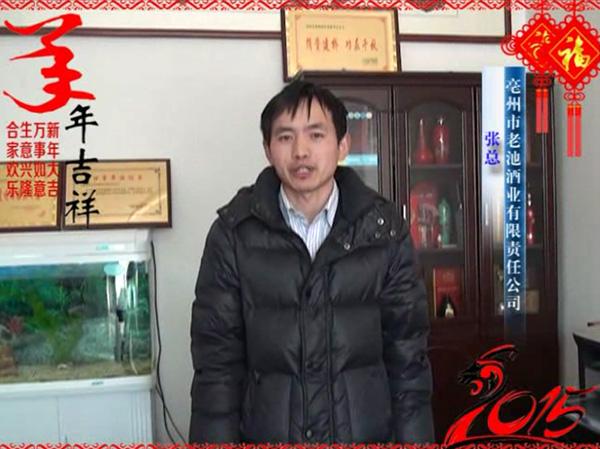 亳州市老池酒业向全国人民拜年!