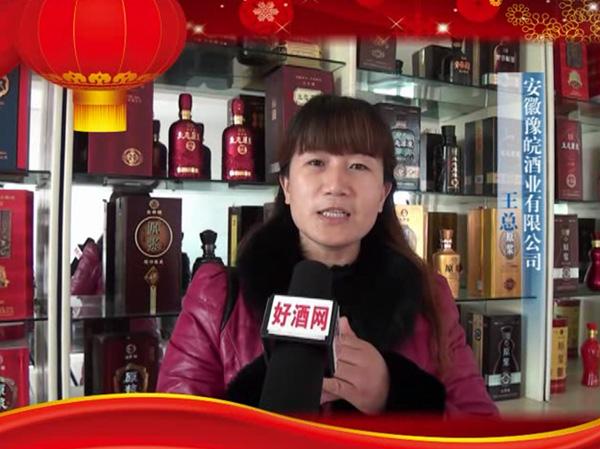 安徽豫皖酒业给全国各地代理商拜年了!