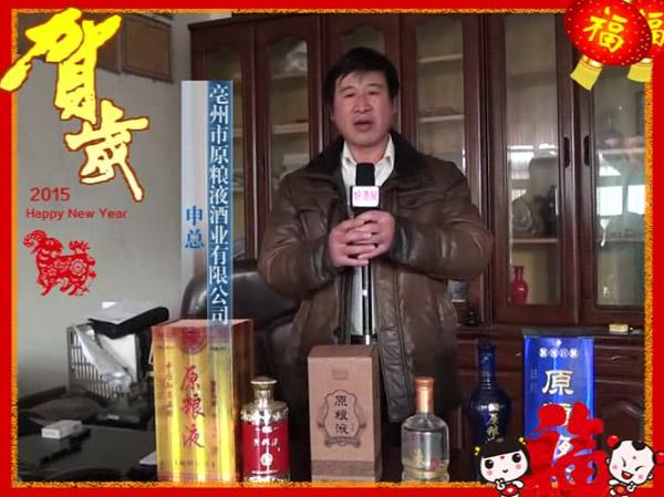 亳州市原粮液酒业祝全国人民新年快乐!