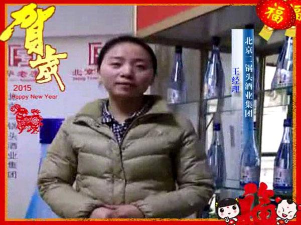 北京二锅头酒业集团祝广大经销商朋友财源滚滚