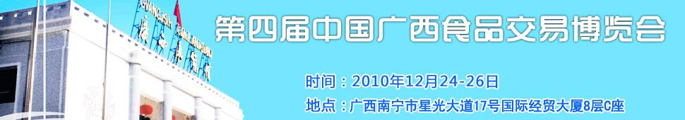 第四届中国广西食品交易博览会