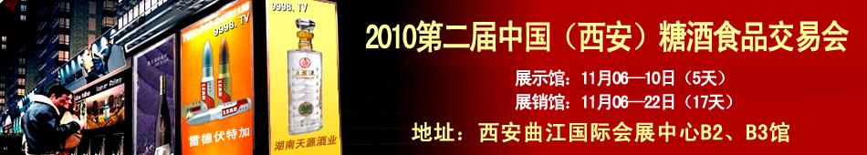 2010第二届中国西安糖酒食品交易会