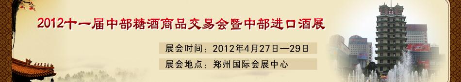 2012十一届中部糖酒商品交易会