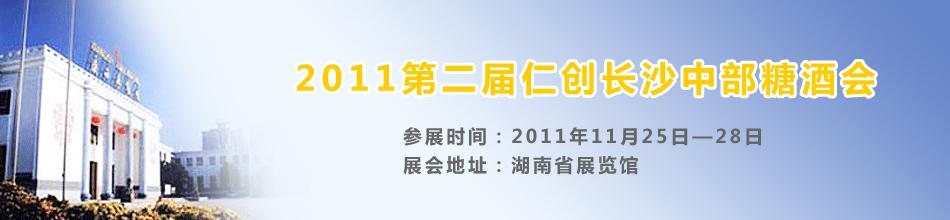 2011第二届仁创长沙中部糖酒会