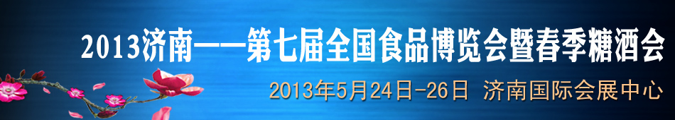 2013第七届济南春季糖酒会