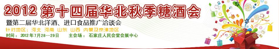 2012第十四届华北秋季糖酒会