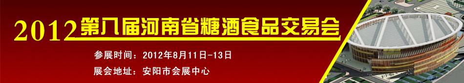 2012第八届河南省糖酒食品交易会