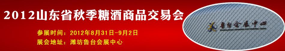 2012年山东省秋季糖酒商品交易会