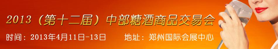 2013(第十二届)中部糖酒商品交易会