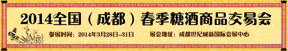 2014全国(成都)春季糖酒商品交易会
