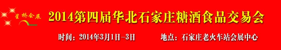 2014第四届华北(石家庄)糖酒会