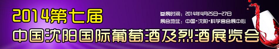 2014第七届中国沈阳国际葡萄酒及烈酒展览会