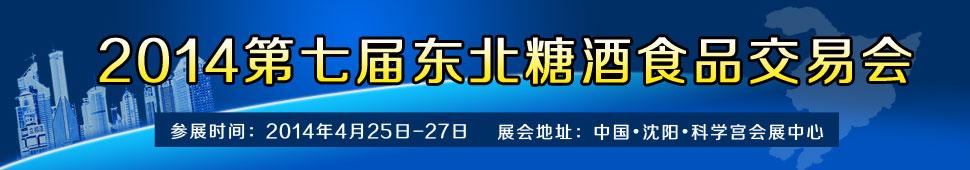 2014第七届东北糖酒食品交易会