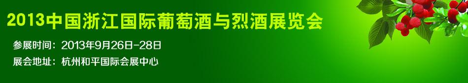 2013中国浙江国际葡萄酒与烈酒展览会