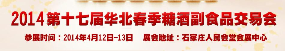 2014第十七届华北春季糖酒副食品交易会