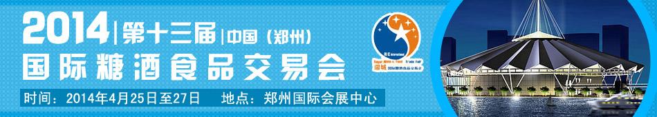 2014第十三届中国(郑州)国际糖酒食品交易会