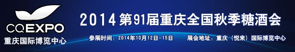 2014重庆秋季全国糖酒会