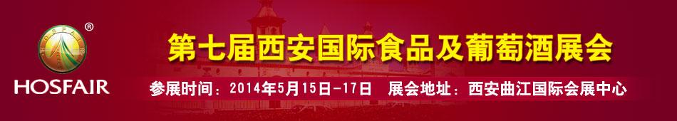 第七届西安国际食品及葡萄酒展会