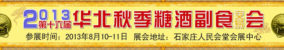 2013第十六届华北秋季糖酒副食交易会
