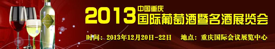 2013重庆国际葡萄酒暨名酒展览会