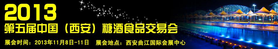 2013第五届中国(西安)糖酒食品交易会