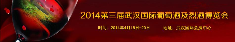 2014第三届武汉国际葡萄酒及烈酒博览会