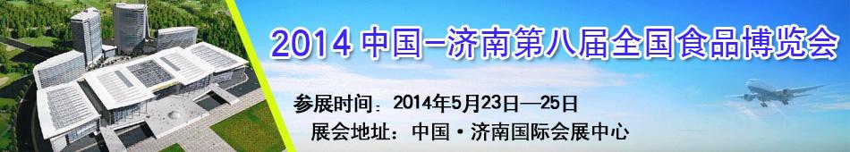 2014中国-济南第八届全国食品博览会