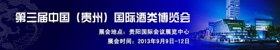 第三届中国(贵州)国际酒类博览会