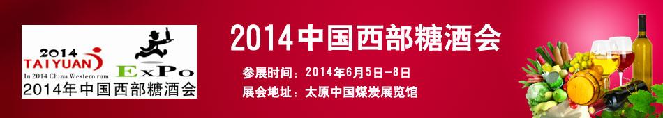2014中国西部糖酒会