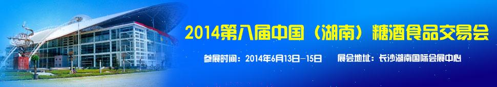2014第八届中国(湖南)糖酒食品交易会