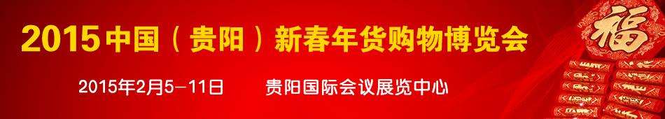 2015贵阳新春年货购物会