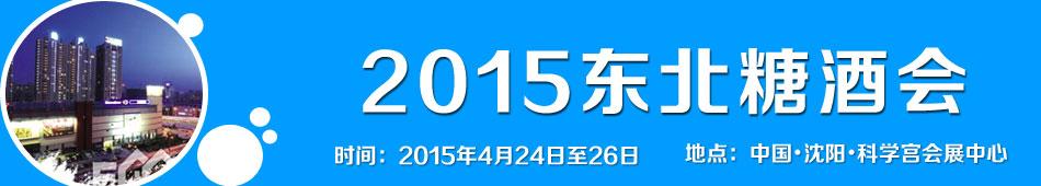 2015东北糖酒会
