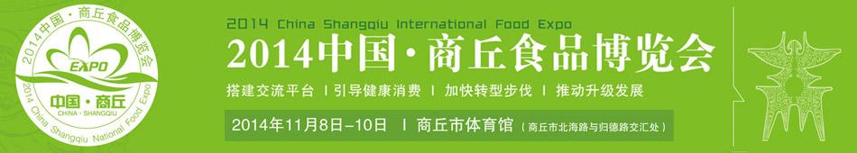 2014商丘食博会